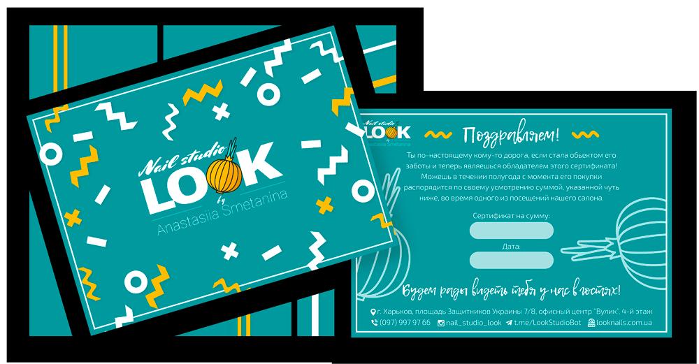 Сертификат маникюр Харьков
